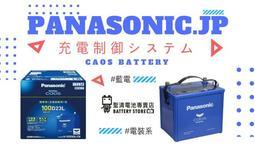 國際牌汽車電池100D23L加贈雷盾電瓶保護套