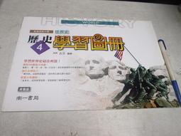 【考試院二手書】《普通高級中學世界史 歷史4學習圖冊》│南一│ │古力│ 七成新(B11A12)