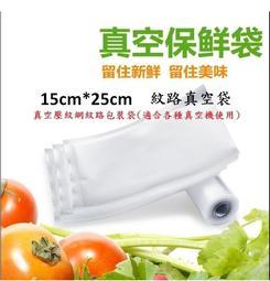 現貨~100張(15cmx25cm)食品真空網紋袋/七層共擠高級 /適用各種家用真空機