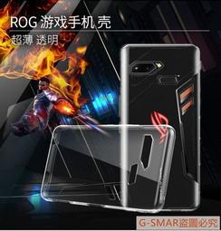 現貨 華碩 ASUS ROG Phone ZS600KL 手機套 保護套 矽膠軟邊 加厚防摔 全透明 遊戲手機 敗家之眼