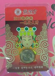 全新♡♥~A16~2013一度贊 鎮瀾宮 硬幣福卡.紅包卡~1入~♥♡~8.6*5.5 cm~5g~