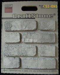 文化石 施工 網路批發價 CSI-091 每箱特價680元 全省配送※