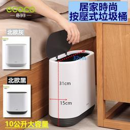 台灣出貨 附發票 ecoco 意可可 按壓式 垃圾桶 垃圾筒 廚房 浴室 客廳 辦公室 10公升大容量 黑