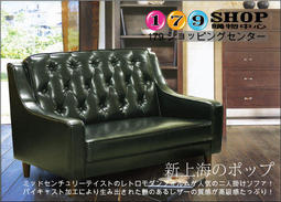 【179購物中心】新上海-百年經典復古雙人沙發123cm-兩人座皮沙發-$4999-黑色-復古工業風