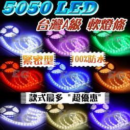 現貨 光展 台灣A級 5050 LED/白底/防水軟燈條1捲5公尺有300顆 室內燈 裝飾燈 led燈條 粉紫 冰藍