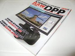 古集b ~Canon DPP RAW相片編修完全解析 伊達淳一 尖端 9789571045573