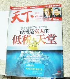 熱銷。便宜賣*╮《天下雜誌》No.506 【台灣是富人的低稅天堂 】