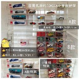【B款下標區】TOMY / TOMICA / 多美 /飛機總動員 壓克力展示盒 小車收納架 旋轉 迪士尼 公仔