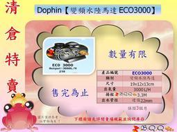 [B.Q.Q小舖](限量清倉)馬來西亞Dophin-海豚【變頻水陸馬達 ECO3000】便利可提式設計