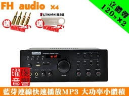 【FH audio X4】最新支援藍芽連接播放 USB SD 綜合擴大機