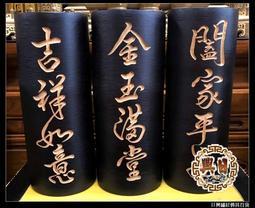 {日興繡莊佛具百貨} 台灣製造 1尺高竹香筒 人工刻字精品價$600元~ 自用贈與實用大方 可訂字$700