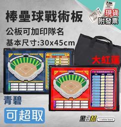 [黑白幫] 現貨 棒壘球白板30X45公分 - 戰術板 棒球板 壘球板 白板