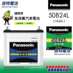 《倍特電池》Panasonic 國際牌 免保養式汽車電池 50B24L(46B24L)