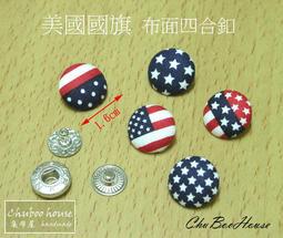 【集布屋】台灣製 布面四合釦 美國國旗|1.6公分| 1份5組 拼布|四合扣|