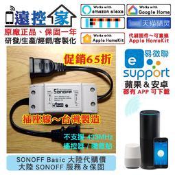台灣公司貨 SONOFF Basic 免配線【WW1P-AC】HomeKit直連Siri語音WIFI手機APP遙控開關