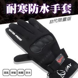 【品城騎士精品貼紙】JYG-003A+ 機車 防水手套 保暖手套 手套 潛水布面料 防水、防風、防寒、防滑、防摔