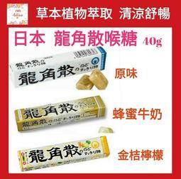 滿額免運 龍角散喉糖 條狀40g 日本進口 原味 蜂蜜牛奶 金桔檸檬  三種口味任選⭐ 小白的家