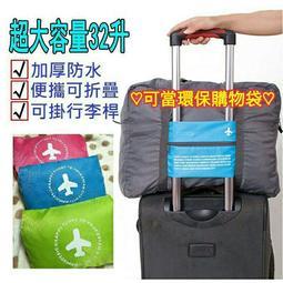 🚀現貨🚀 大容量防水旅行拉桿包 手提包 旅行袋  防水收納包 折疊旅行包 可套掛行李箱拉杆 購物袋 隨身旅行袋