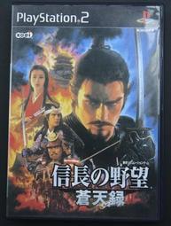 PS2 - 信長之野望 蒼天錄 日版, 盒書完整, 林口可面交
