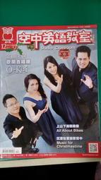 附光碟 空中英語教室雜誌 2013年12月雜誌 空中英語教室雜誌 中級中高級 全民英檢(08X)