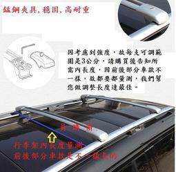 力霸機械 強化款錳鋼 汽車 橫桿 xv outback sx4 jimny rav4 行李架 車頂架