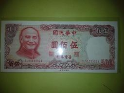 (☆約克夏☆)趣味號)臺灣銀行七十年500元伍百圓鈔333333趣味號~