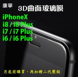 保貼大王gor 3D 曲面 9H鋼化玻璃保護貼 iPhoneX iPhone8plus iphone7 iPhone6s