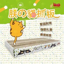 ☆御品行銷小舖☆送貓罐頭 凱尼斯KNEIS 朕の貓抓板 堅固耐用嚴選紙漿強韌札實 寵物貓咪玩具