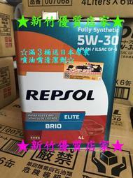 (新竹優質店家) REPSOL 日本製4L裝每公升↘$270 公司貨 5W30 5W-30適 FIT YARIS