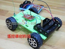 四通遙控車RC4套件組.4通遙控車DIY材料包搖控車電子玩具車減速齒輪教學套件包組合包