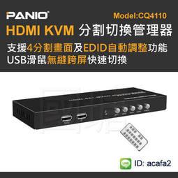 4分割HDMI KVM切換器含鍵盤滑鼠 電競USB滑鼠無縫跨屏快速切換《✤PANIO國瑭資訊》CQ4110