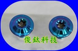 俊鈦小舖-鈦合金螺絲  車牌鈦螺絲  炫光藍色版