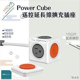 【蛙經典】PowerCube 遙控延長線(1543) 插座 插頭 延長線