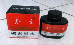 ❥·若水閣·● 北京碳素墨水,有「北碳神水」之稱(已停產),特價供應中。
