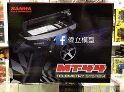 偉立模型 Sanwa MT-44 遙控器 2.4G 單接收RX482 四通到 中階遙控器