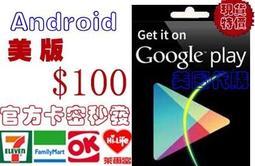 超商現貨美國谷歌 Google play gift card 100 美金 $10/15/25/30/50 禮卡安卓市場