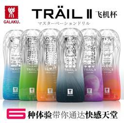 現貨 GALAKU.TRAIL II 男性透明訓練自慰健慰器-飛機杯 (情趣精品-潤滑液 )