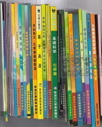 佰俐 b《陳建宏 應考派 絕對機密 上中下+數學+孫子兵法+精緻總複習+張謙生物》約119本