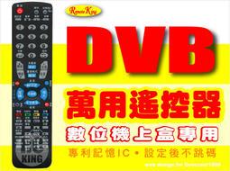 【遙控王】DVB數位機上盒多功能遙控器_適用 i-bt 比特數位_IBT-1283、IBT-1285、IBT-102