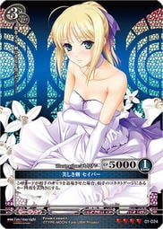 PC (Prism Connect) 劇場版『Fate / stay night - UNLIMITED BLADE WORKS』 SR卡 01-024  Saber   非WS