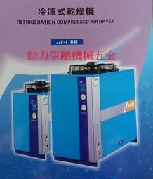 【勁力空壓機械五金】 ※ J.mec 15HP 冷凍式乾燥機 空壓機 乾燥機 精密過濾器 自動排水器 (免運費)