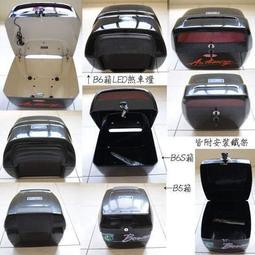 O二手老車網O置物箱→後架專用-任何車種有後架皆可用-若沒後架可用改裝