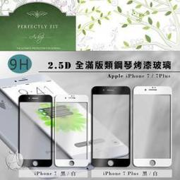 【A Shop傑創】Real Stuff 2.5D 9H鋼化玻璃For iPhone 7/ 7 Plus