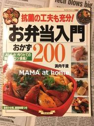 B19/USED<お弁当入門/便當料理>日文書