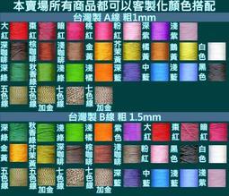 色卡 本賣場 五色線手鍊 七色線手鍊 中國結項鍊 皆可以指定顏色編製