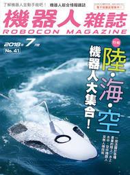 【泰電電業馥林文化】《ROBOCON》國際中文版 41