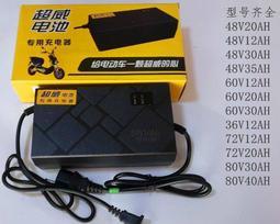 智能防反接T型通用接口 電動車充電器 48V 12AH /鉛酸電池