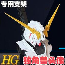[獨角獸+雙格林炮] 限定 1/48 頭像支架 HG專用 獨角獸頭像支架 拼裝 鋼彈模型 玩具場景 可變形