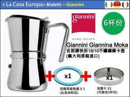 [My Giannini]6杯份18/10不鏽鋼快拆摩卡壺。經典款。吉妮娜Giannina。另賣Brikka加壓摩卡壺