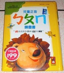 ~~風之谷~~兒童正音ㄅㄆㄇ拼音書 ( 含:動畫教學CD+DVD+掛圖 )